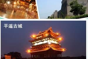 山西五台山、平遥古城、壶口瀑布四日游,含餐团,五台山旅游景点