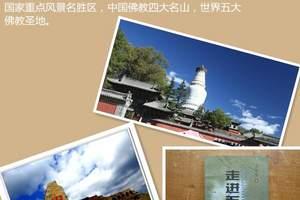 山西五台山+大同+平遥+王家+壶口瀑布包车六日游旅游线路