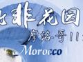 成都到摩洛哥旅游线路及价格_北非花园-摩洛哥11天