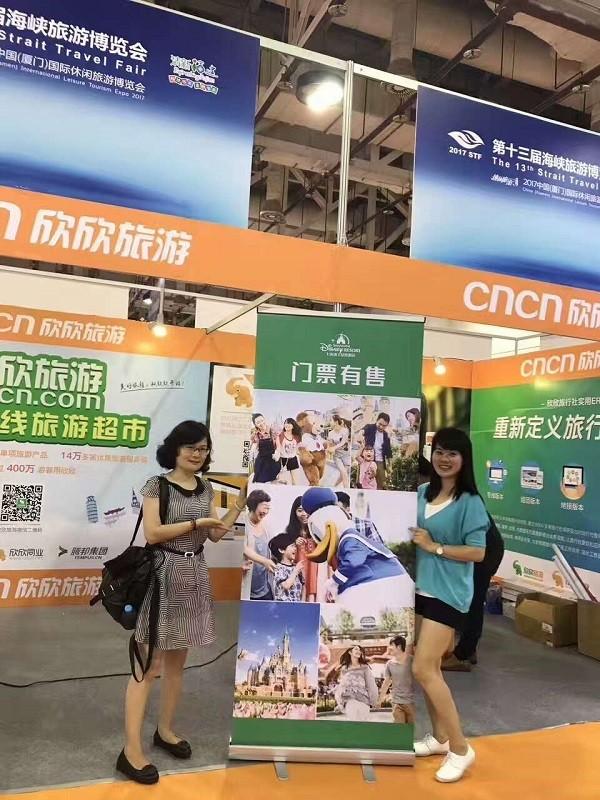 第十三届海峡旅博会完美收官  欣欣旅游助力产业合作再升级