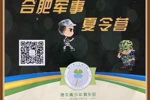 合肥军事拓展夏令营 —之小小特种兵七日行(捷丰青少年俱乐部)
