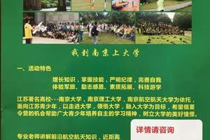 南京军事科技拓展夏令营之小小特种兵八日行(捷丰青少年俱乐部)