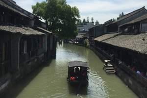 南京到苏州杭州上海绍兴乌镇4日深度游 乌镇民宿客栈 周边游
