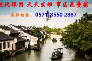 <纯玩>杭州到乌镇一日游 杭州出发乌镇旅游团  乌镇旅游攻略