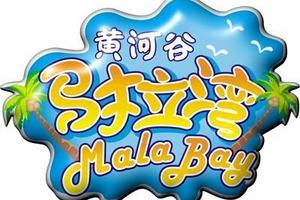 郑州马拉湾水上乐园折扣门票 郑州马拉湾一日游