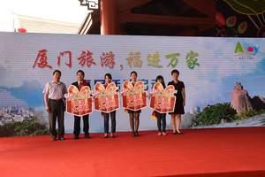 2017年中国旅游日厦门分会场活动在同安举行