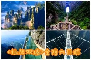 张家界天门山玻璃栈道、大峡谷玻璃桥、芙蓉镇、凤凰古城双卧六日