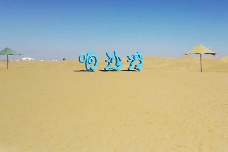 100%纯玩丨畅游鄂尔多斯草原、响沙湾、康巴什独立成团2日