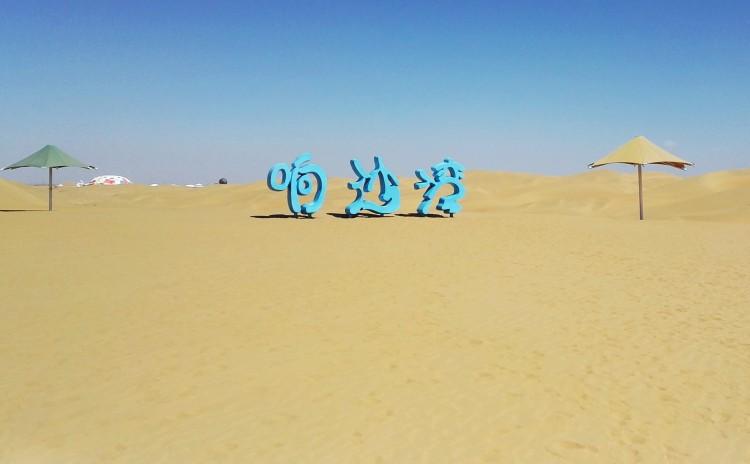 内蒙古鄂尔多斯响沙湾旅游景区