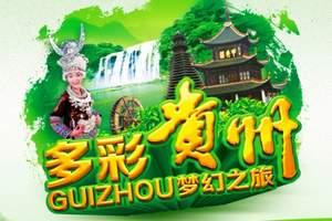 郑州到贵州旅游团_郑州坐飞机到贵州旅游团_贵州黄果树双飞五日