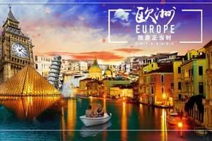 【瑞六】欧州六国九天精选游、德国法国荷兰比利时卢森堡6国9天