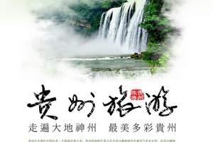 郑州到贵州旅游景点_郑州到贵州旅游好玩的景点_贵州双卧七日游