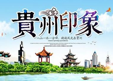 郑州到贵州黄果树旅游团_郑州坐飞机到黄果树旅游团_贵州五日游