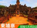 深圳到柬埔寨五天四晚跟团游_去柬埔寨哪里好玩_柬埔寨旅游团