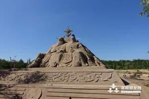 秦皇岛、北戴河、金沙湾沙雕、乐岛海洋公园亲子纯玩双卧五日游
