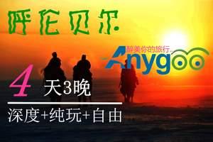 【4天3晚】 呼伦贝尔大草原+满洲里+室韦+边防线4日自由行