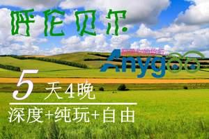 【5天4晚】呼伦贝尔+阿尔山5日自由行(住蒙古包)