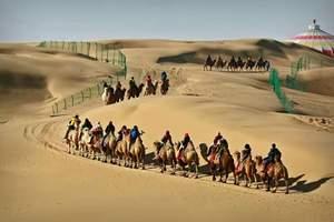 暑假呼和浩特周边鄂尔多斯5A响沙湾休闲一日游 沙漠探险骑骆驼