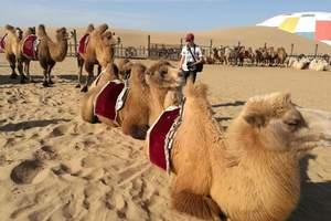 暑假呼和浩特周边内蒙古希拉穆仁草原、库布其沙漠探险二日游报价