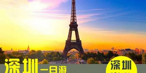 深圳一日旅游、中英街、深港环岛游、天王旅行、天下之窗一天游