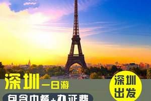 深圳一日旅游、中英街、深港环岛游、地王观光、世界之窗一天游