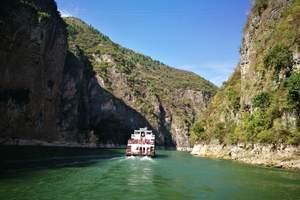 重庆三峡船票 三峡旅游 重庆到宜昌单程四天三晚豪华游·纯玩