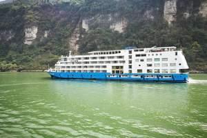 重庆长江三峡游船攻略|重庆到宜昌三峡游快捷路线|三峡二日游
