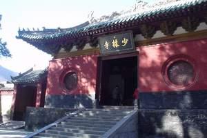 洛阳出发纯玩少林寺一日游