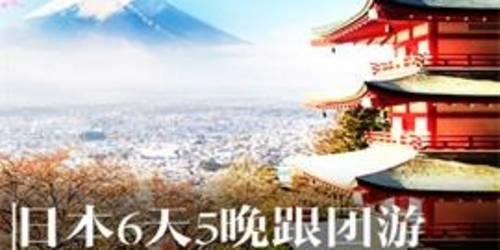 日本本州6天英华游、日本旅游、日本6天游、康辉旅行社、旅游