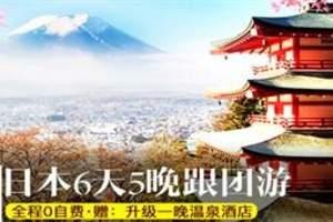 日本本州6天精华游、日本旅游、日本6天游、康辉旅行社、旅游