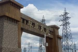 天津到张北草原天路、天鹅湖湿地、中都原始草原度假村悠享二日