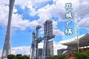 广州一天游|创游荔枝湾、陈家祠、黄埔军校、花城广场、珠江夜游