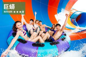 广州长隆动物园、水上乐园、欢乐世界2晚3日跟团游