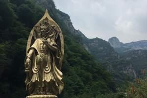 青岛到云台山旅游 云台山、红石峡、青天河大巴4日游