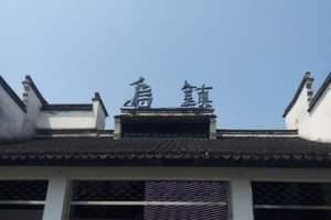 上海到杭州烏鎮蘇州南京四日游