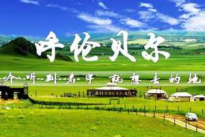 深圳到呼伦贝尔旅游价格_内蒙呼伦贝尔5日游_内蒙古草原旅游