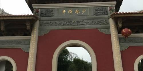 南少林寺遗址