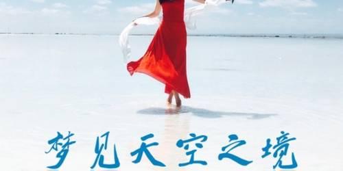 深圳到青海6日旅游团_青海湖_茶卡_敦煌_嘉峪关_张掖飞机团