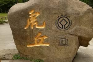 苏州一日游拙政园-姑苏水上游-寒山寺-虎丘线路价格