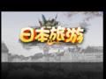 【苏州到日本推荐】日本本州和风双古都北陆秘境温泉半自助7日游
