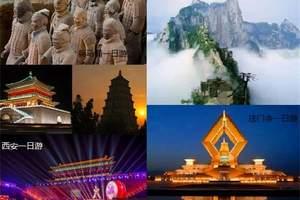 西安旅游景点大全,西安一日游线路大全,兵马俑,华山,法门寺
