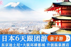深圳到日本6天亲子团_日本东京迪士尼_环球影城亲子6日游