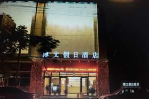 博文假日酒店