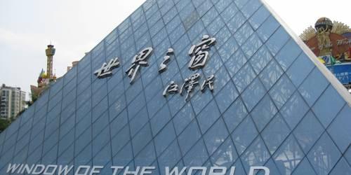 深圳世界之窗 金色海岸游艇 大梅沙  中英街纯玩一日游