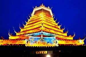 来宾开心农场、三江大侗寨、万佛山,皇都文化村纯玩二天二晚游