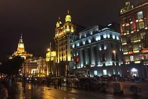 上海旅游 夜游上海 上海一日游 旅游攻略 報價