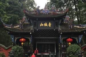 洛阳到成都青城山都江堰熊猫重庆三高五日游零自费零购物