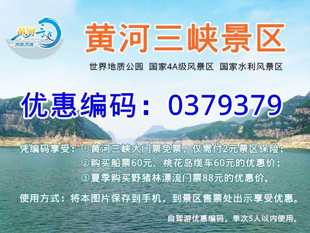 黄河三峡优惠编码0379