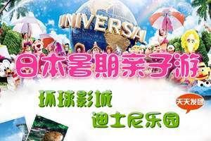 暑假带孩子日本旅游,暑期日本跟团6日游,迪士尼环球影城双乐园