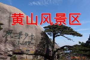 洛阳到黄山纯玩双卧四日游 几月去黄山旅游好 去黄山旅游多少钱